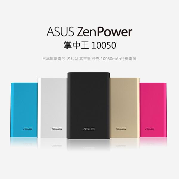 華碩 ASUS ZenPower 10050mAh 原廠 高容量行動電源【葳豐數位商城】
