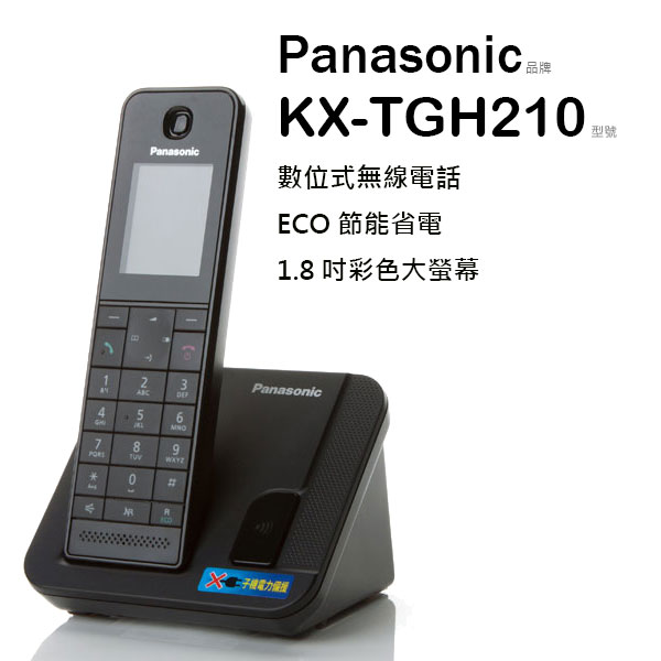 Panasonic 國際牌 KX-TGH210 簡單極致造型 無線電話【公司貨】