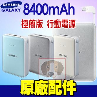 Samsung 8400mAh 極簡版 三星原廠 行動電源 移動電源-不挑色