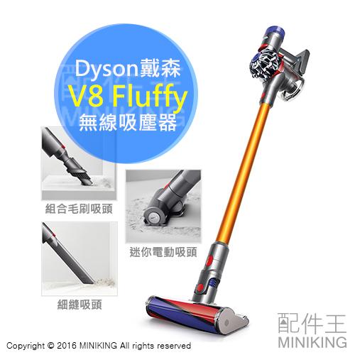 【配件王】 現貨 日本戴森 一年保 附3吸頭 Dyson V8 Fluffy 無線吸塵器 SV10FF 另 V6 DC63
