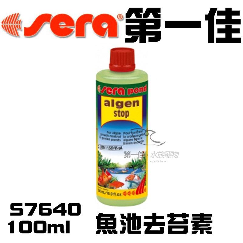 [第一佳 水族寵物] 德國Sera喜瑞【魚池去苔素 S7640 100ml】池塘 硝酸鹽 除藻劑