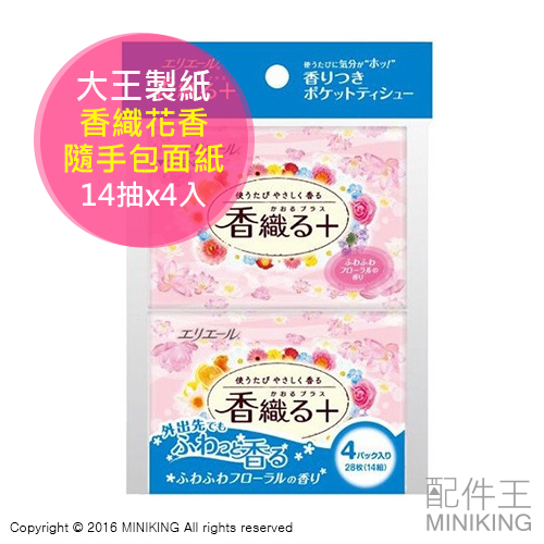 【配件王】日本製 大王製紙 香織 花香隨手包面紙 三層 香味 衛生紙 14抽 4入 100%純紙漿 柔軟細緻