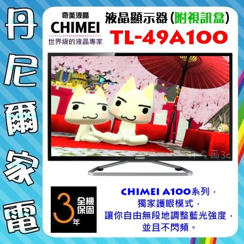 節能【CHIMEI 奇美】49吋低藍光LED液晶顯示器《TL-49A100》3年保固,含視訊盒,送HDMI線