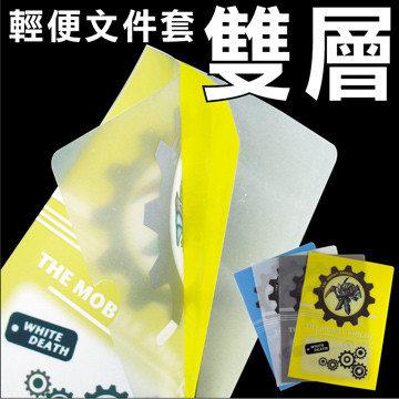 HFPWP 雙層L型資料夾 PP環保無毒 台灣製 WD-312 / 個