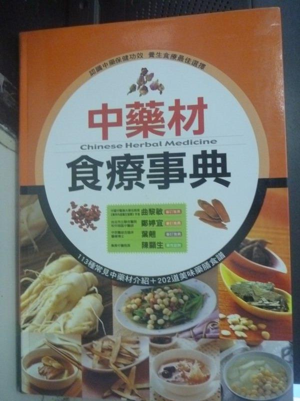 【書寶二手書T6/養生_WFW】中藥材食療事典_康鑑編輯部