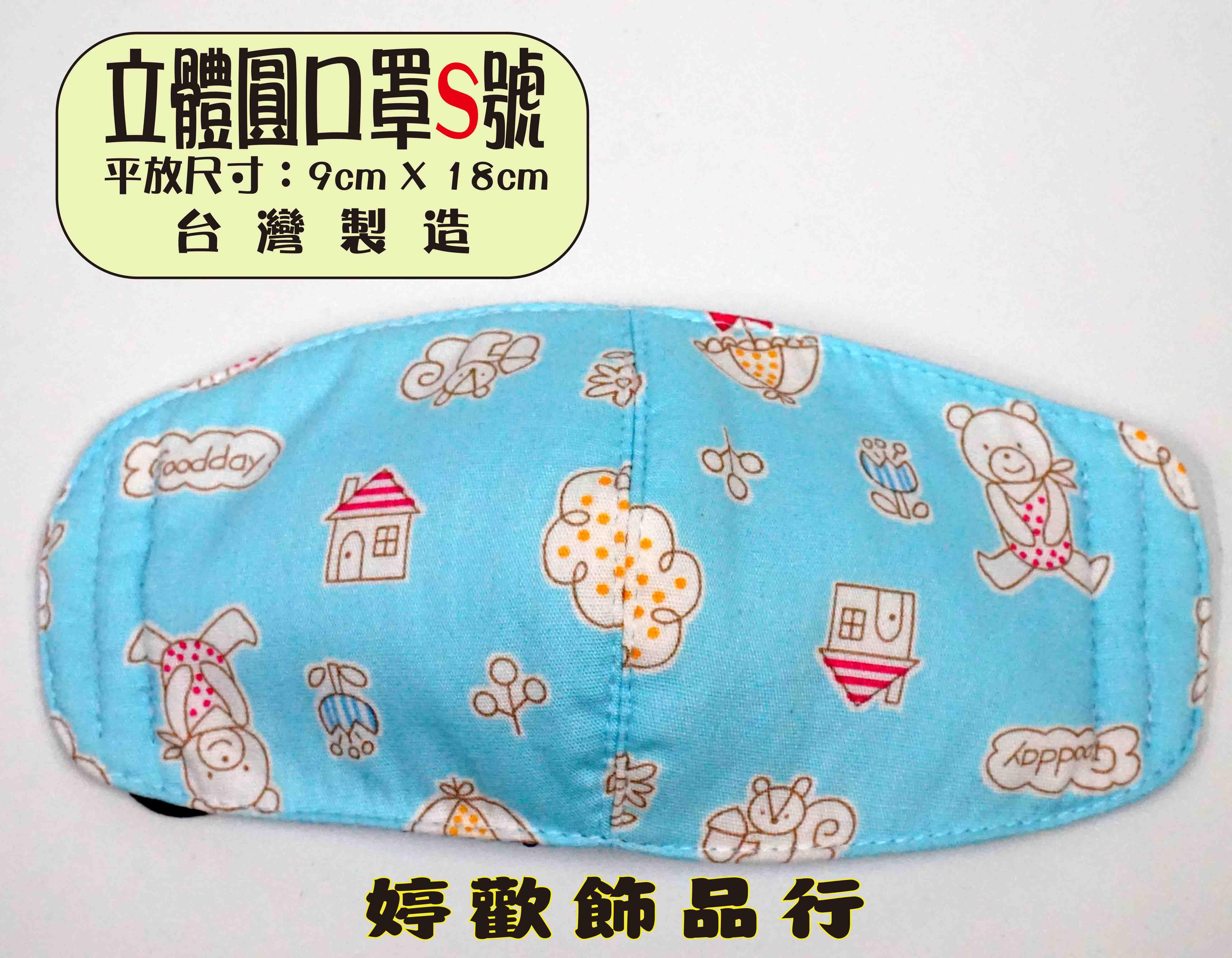 幼童專用/純棉花布立體圓口罩/兒童口罩/小熊房屋