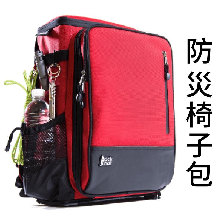 PackChair緊急對策包 椅子包 自助旅行包 登機包 登山包 郊山包 郊遊包 盾牌包 防身包 書包 媽媽包 後背包 排隊逛街