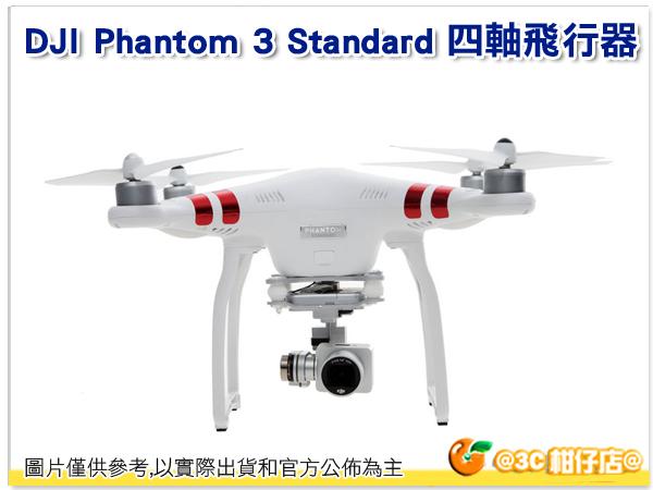 DJI Phantom 3 Standard 四軸飛行器 空拍機 遙控飛機 直昇機