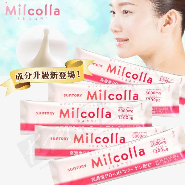 SUNTORY三得利 次世代 Milcolla 蜜露珂娜 30包 (散裝)【RH shop】日本代購