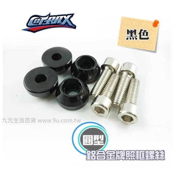 【九元生活百貨】Cotrax 4入輕量化鋁合金牌照框螺絲/圓型(黑) 車牌螺絲 汽車 機車 牌照螺絲