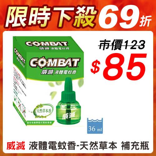 威滅 液體電蚊香-天然草本 補充瓶1入 36ml