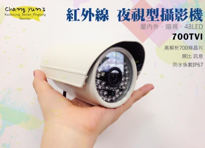 ►高雄/台南/屏東監視器 ◄color CCD 700 TVL 960H 48 LED 類比 紅外線防水 攝影機 監視器