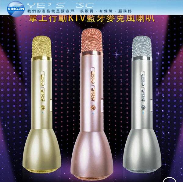「YEs 3C」aibo 掌上行動KTV藍芽麥克風喇叭 K歌神器 藍芽連接 MIC-EPM10