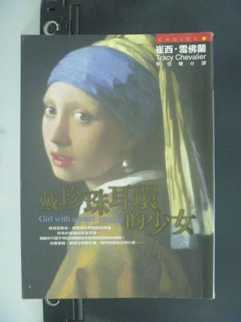 【書寶二手書T6/翻譯小說_ONS】戴珍珠耳環的少女_崔西.雪佛蘭