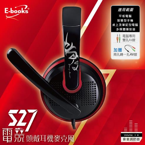 【迪特軍3C】E-books S27 電競頭戴耳機麥克風