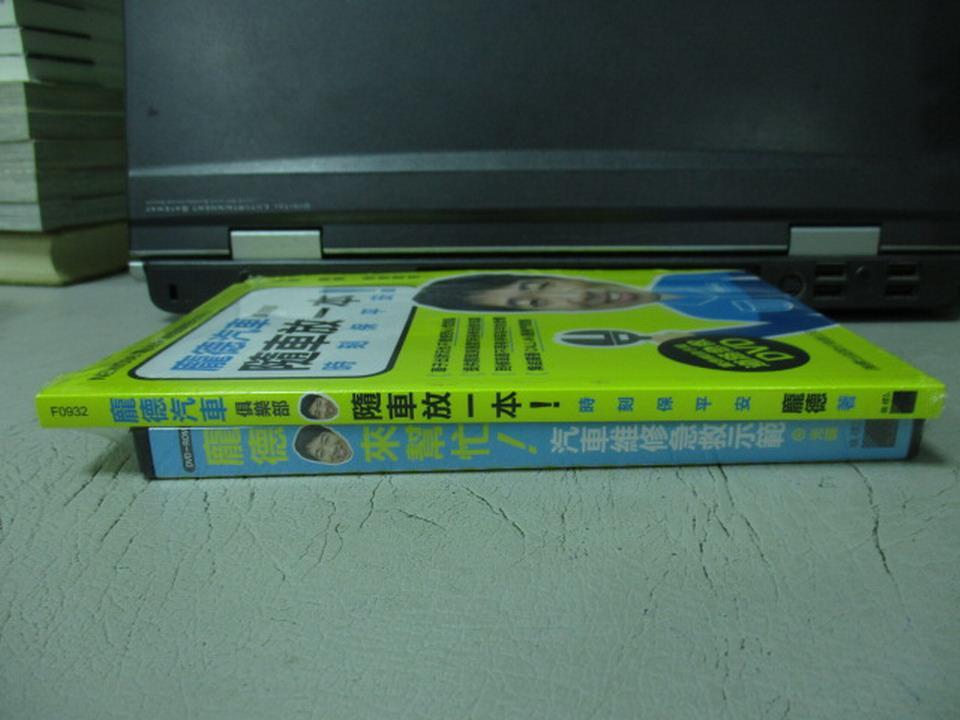 【書寶二手書T5/雜誌期刊_KCP】龐德汽車俱樂部隨車放一本_龐德來幫忙汽車維修急救示範_1書+光碟合售_未拆