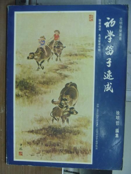 【書寶二手書T1/音樂_PEO】初學笛子速成_民68