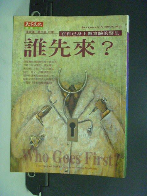 【書寶二手書T7/保健_NCF】誰先來? _原價450_奧特曼醫生