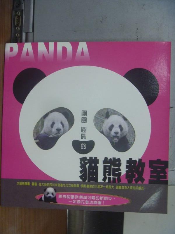 【書寶二手書T9/動植物_PEN】團團圓圓的貓熊教室