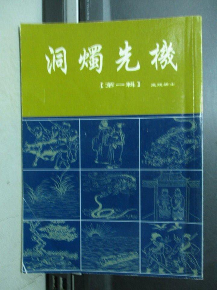 【書寶二手書T6/命理_NSY】洞燭先機(第一輯)_風殘居士_原價300