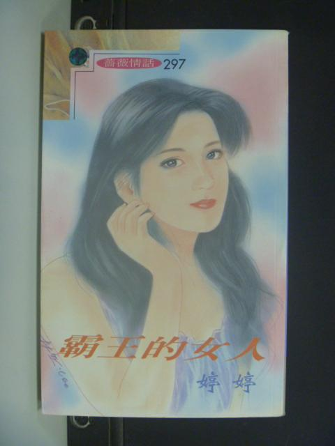 【書寶二手書T7/言情小說_NSS】霸王的女人_婷婷