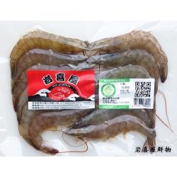 無毒白蝦(超級大) 250±10g/13尾以下【岩喜屋水產】