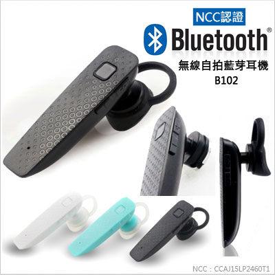 藍芽 4.0 高清 音質 立體聲 自拍 藍牙 晶片 無線 運動 耳機 耳塞式 支援 MP3 A2DP 一對二 手機通用【SAB102】
