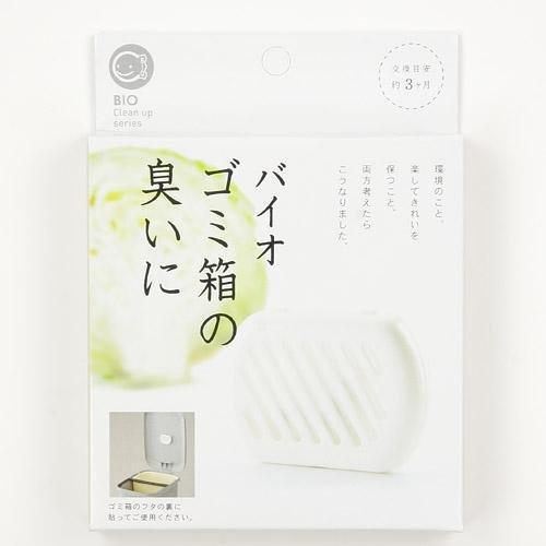 日本製BIO 神奇垃圾筒除臭抗菌長效防霉盒