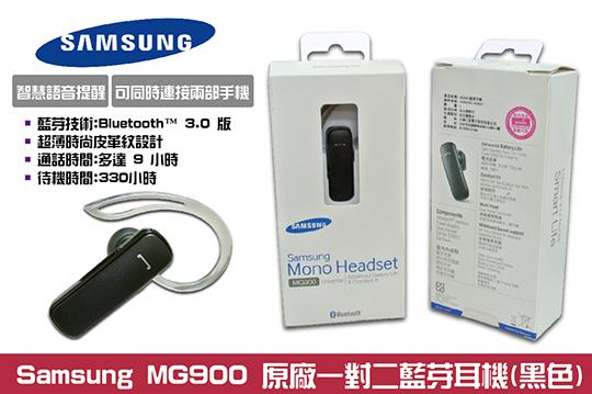 【騰宇通訊】福利品※Samsung MG900 MG-900 神腦公司貨  原廠耳掛式藍牙耳機 1對2雙待機 黑
