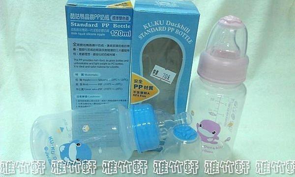 淇淇婦幼館【QQ020】酷咕鴨 晶鑽 安全PP材質奶瓶 120ML 標準雙色蓋 台灣製造