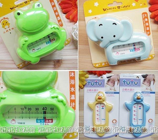 淇淇婦幼館【QQ054】baby洗澡必需品,可愛造型澡溫計,水溫計,溫度計(生活館)