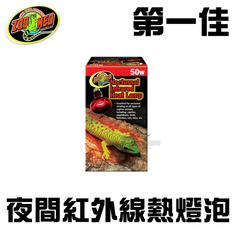[第一佳水族寵物] 美國ZOO MED美國爬蟲最大廠 兩棲 爬蟲 夜間紅外線熱燈泡 爬蟲保暖用 E27規格 75W