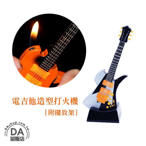 《DA量販店》電吉他 造型 瓦斯 打火機 附架 可重複使用 隨身 飾品 黑白色版(78-2936)