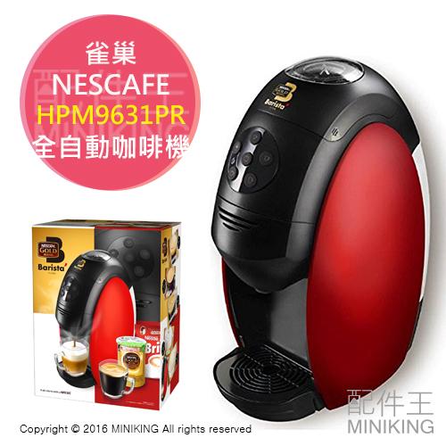 【配件王】日本代購 NESCAFE 雀巢 HPM9631PR Barista 紅 全自動咖啡機