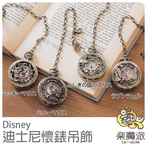 日本代購 迪士尼 DISNEY 懷錶 復古 鑰匙圈 吊飾 配飾 米奇米妮愛麗絲灰姑娘長髮公主
