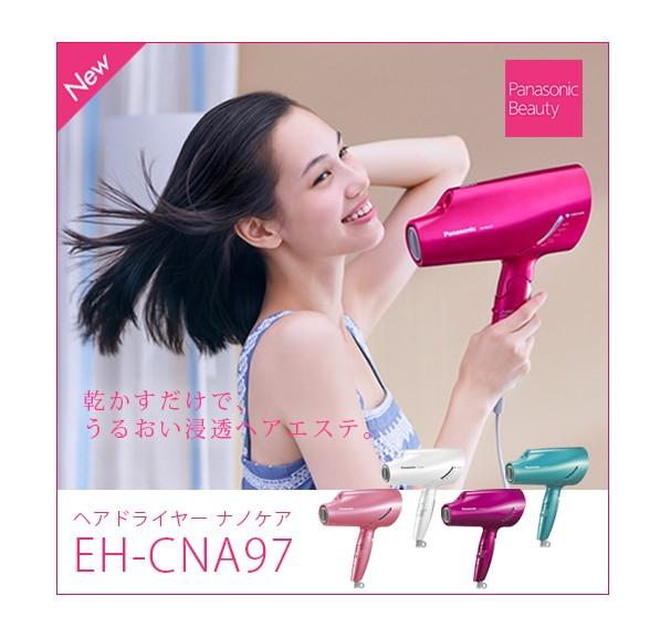日本代購新款國際牌 PANASONIC beauty EH-CNA97  吹風機 奈米 負離子 保濕 國際牌 果綠色