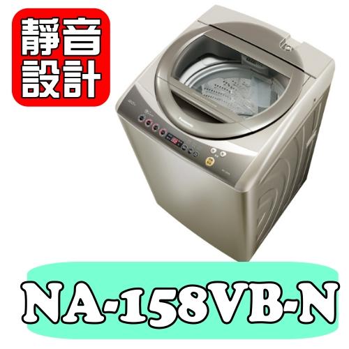 國際牌 14kg超強淨洗衣機【NA-158VB-N】