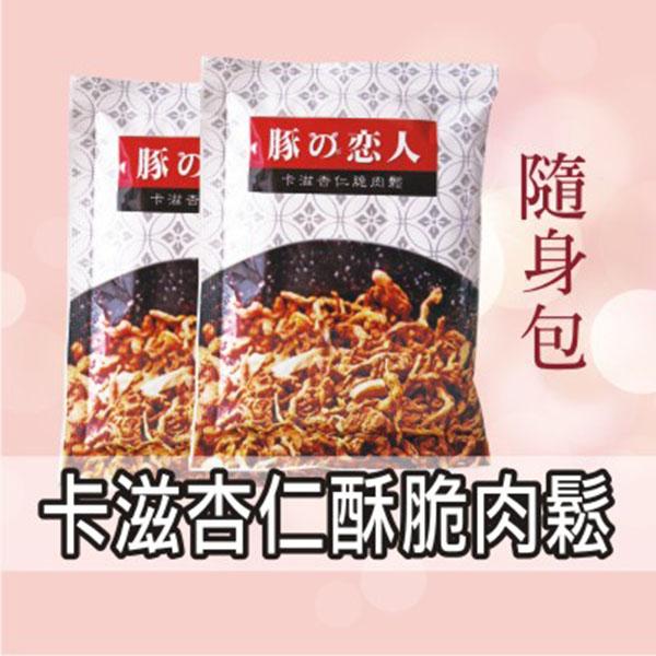 [小豬農莊]卡滋杏仁酥脆肉鬆(無添加豆粉)-隨身包