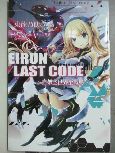 【書寶二手書T1/一般小說_HCE】Eirun Last Code~自架空世界至戰場~(01)_東龍乃助_輕小說