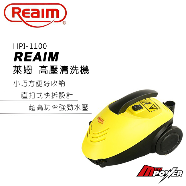 【禾笙科技】萊姆 HPI-1100 高壓清洗機 強勁水壓 直扣式設計 小巧方便 輕鬆拆裝 滾輪設計 HPI 1100