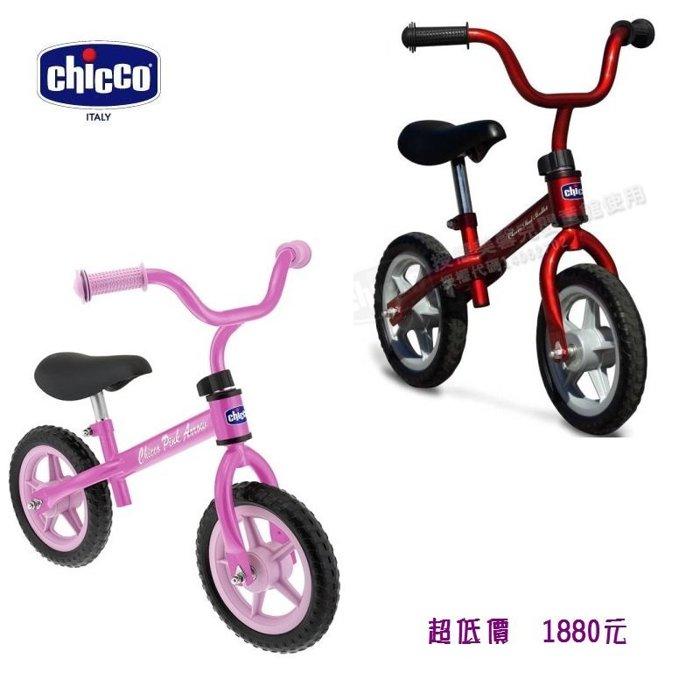 *美馨兒*Chicco 幼兒滑步車/平衡車 (二色可挑)1880元