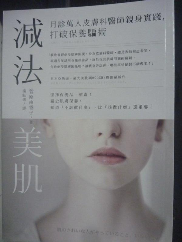 【書寶二手書T1/美容_LJC】減法美肌:月診萬人皮膚科醫師親身實踐_菅原由香子