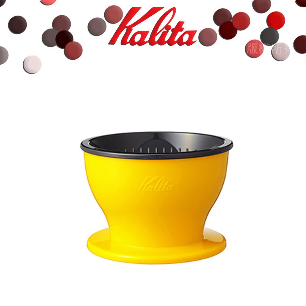【日本】KALITA Dual Dripper 雙層三孔咖啡濾杯(鮮豔黃)
