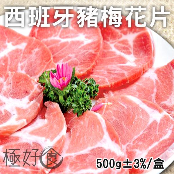 極好食❄【火鍋燒烤好朋友】西班牙進口豬梅花片-500g±3/盒