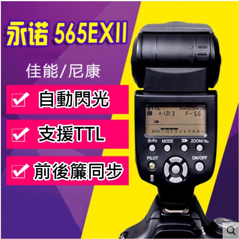 攝彩@Canon Nikon 適用 二代 YN565EX II  閃光燈  YN565EXII YN-565EX II