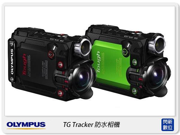 送原廠電池(共2顆)+台廠座充~ OLYMPUS TG Tracker 防水 潛水 浮潛 相機(元佑公司貨)