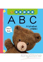 寶寶翻翻書:ABC(革新版)