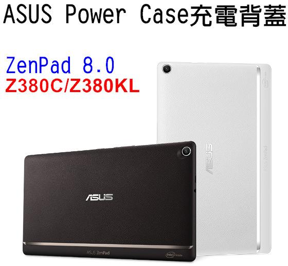 ASUS ZenPad 8.0 Power Case 專屬充電背蓋 CB81 (Z380C/Z380KL) 壓紋皮革圖樣 金屬邊框 電量顯示 行動電源 移動電源 備用電池/禮品/TIS購物館
