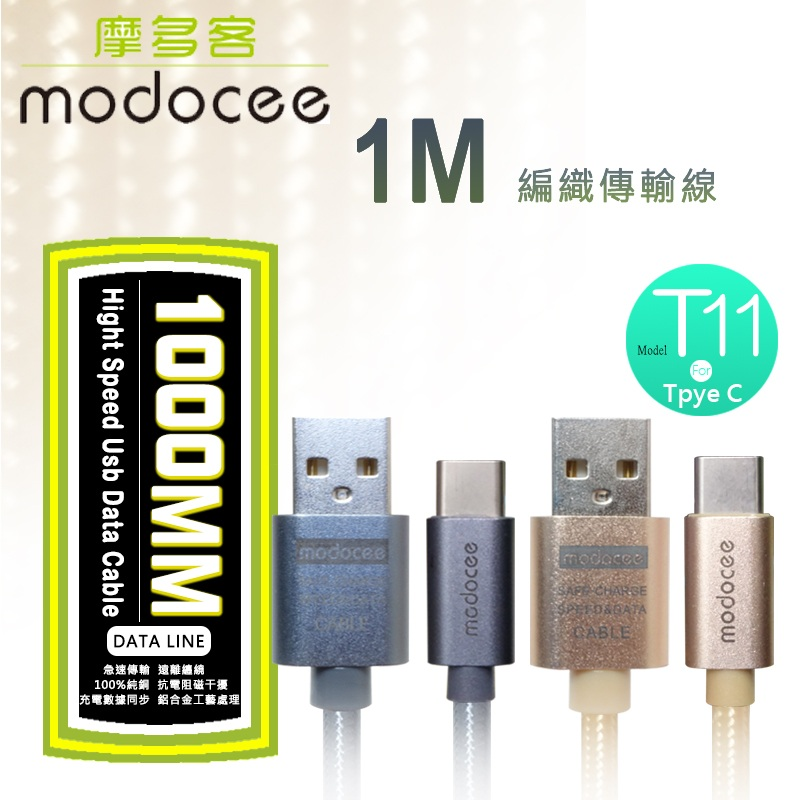 MODOCEE USB TO Type C 金屬編織充電線/傳輸線/ASUS ZenFone3 ZE552KL/ZE520KL/Deluxe ZS570KL/Ultra ZU680KL/ZenPad S Z580CA/ZenPad 3S Z500M/HTC 10/華為 P9/P9 plus/Nokia N1/小米5/Samsung Galaxy Note 7/LG V20
