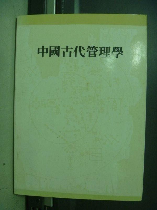 【書寶二手書T4/財經企管_OPH】中國古代管理學
